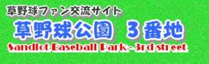草 野球 公園 3 番地